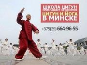 Школа цигун приглашает на занятия цигун и йога в Минске