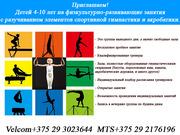 Гимнастика для детей 4-10 лет в Минcке